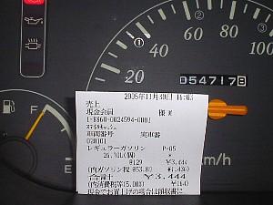 エンストはスリル満点 燃費向上実践会(ブログ)